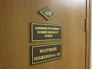 дверная табличка