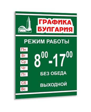 графика булгария