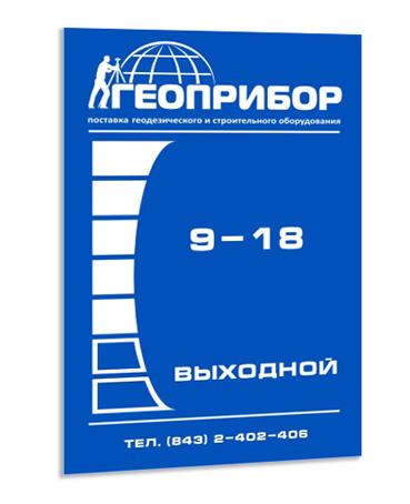 магазин геоприбор